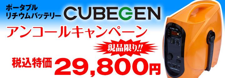 キューブ・ジェン アンコールキャンペーン 特価29800円 現品限り