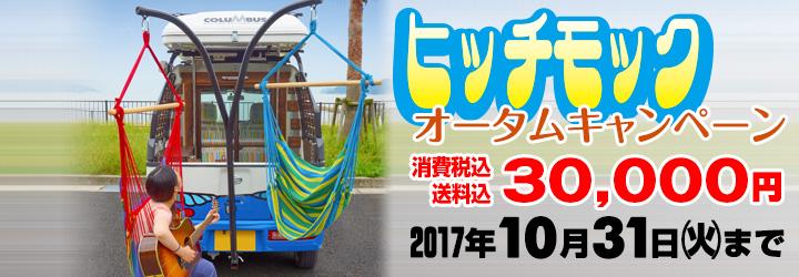 ヒッチモック オータムキャンペーン キャンペーン価格30000円 10月31日まで