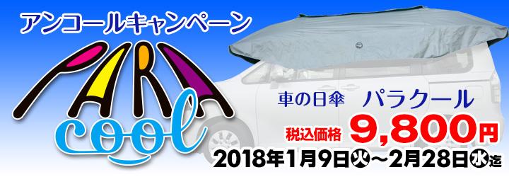 パラクール アンコールキャンペーン 特価9800円