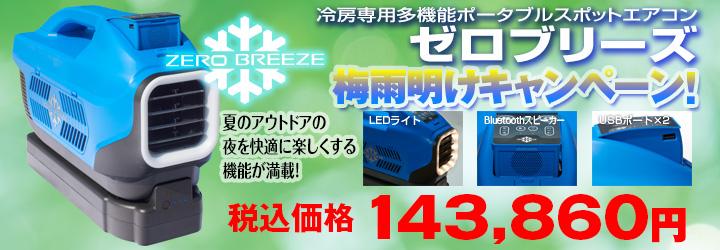 ゼロブリーズ梅雨明けキャンペーン 税込価格143860円