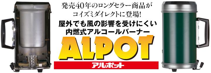 発売40年のロングセラー 内燃式アルコールバーナー「アルポット」