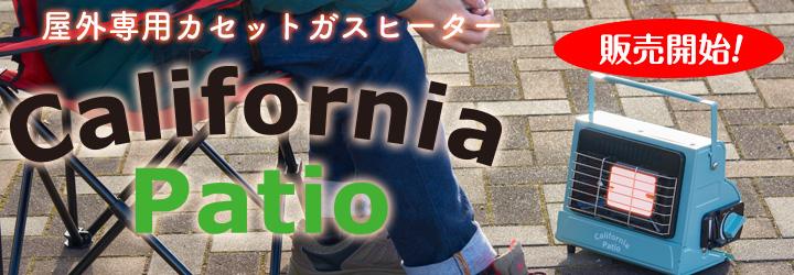 屋外用カセットガスヒーター カリフォルニア・パティオ 販売開始!