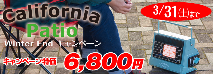 カリフォルニア・パティオ ウィンターエンドキャンペーン特価6800円