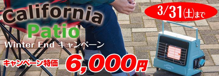 カリフォルニア・パティオ ウィンターエンドキャンペーン特価6000円