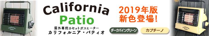 カリフォルニア・パティオ 2019年新色登場!