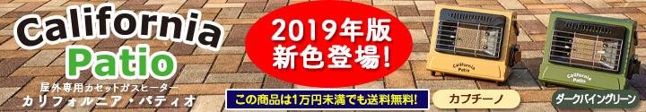 カリフォルニア・パティオ 2019年新色登場! 送料無料!