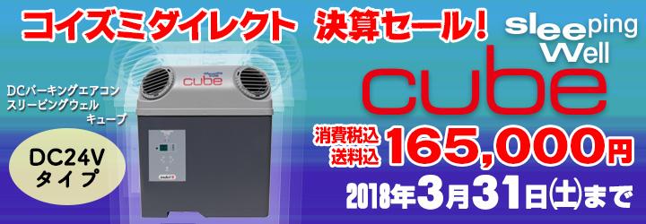 コイズミダイレクト 決算セール!スリーピングウェルキューブ24V用165000円