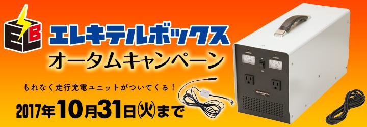 エレキテルボックス オータムキャンペーン 10月31日まで。期間中ご購入の方に走行充電器プレゼント!