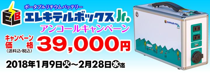 エレキテルボックス・ジュニア アンコールキャンペーン特価39000円