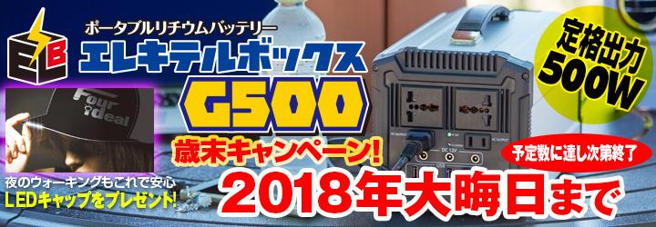 エレキテルボックスG500 歳末キャンペーン2018 大晦日まで