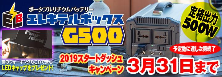 エレキテルボックスG500 スタートダッシュキャンペーン2019 3月末日まで