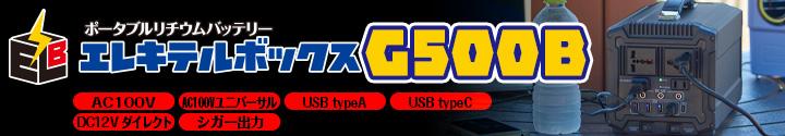 ポータブルリチウムバッテリー エレキテルボックスG500B