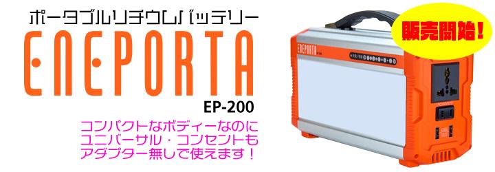 ポータブルリチウムバッテリー エネポルタ 販売開始!
