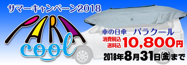 サマーキャンペーン2018 パラクールが税込10800円