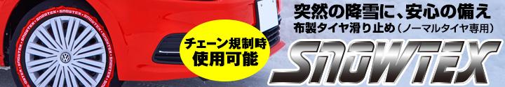 チェーン規制時使用可能 布製タイヤチェーンSNOWTEX