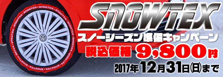スノーテックス スノーシーズン準備キャンペーン 税込9800円
