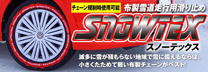 布製タイヤチェーンSNOWTEX チェーン規制時も使用できます