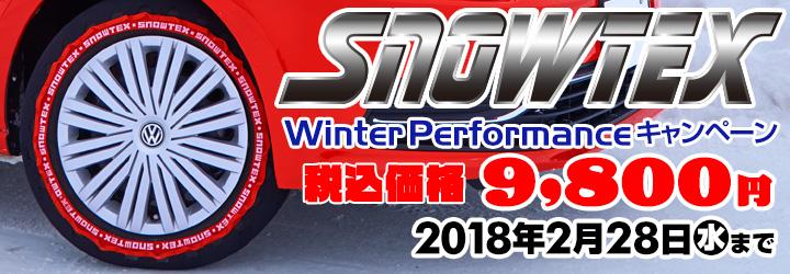 スノーテックス ウィンターパフォーマンスキャンペーン 特価9800円