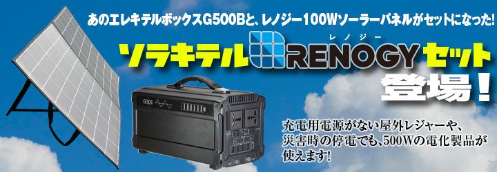 エレキテルボックスG500Bとソーラーパネルがセットになった「ソラキテルRENOGYセット」登場!