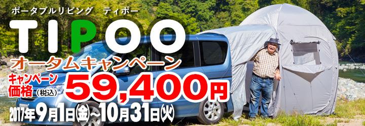 TIPOO オータムキャンペーン キャペーン価格59400円 10月31日まで