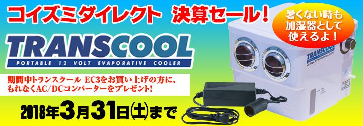コイズミダイレクト決算セール! 「トランスクールEC3」にもれなくAC-DCコンバーターが付いてくる