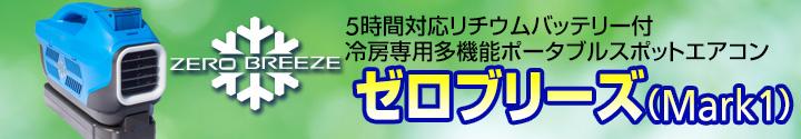 5時間対応リチウムバッテリー付冷房専用ポータブルエアコン ゼロブリーズ Mark1