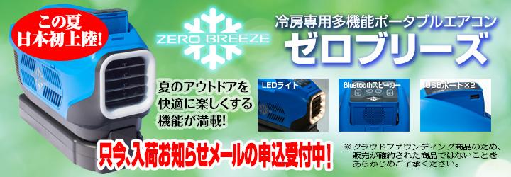 この夏日本初上陸 冷房専用多機能エアコン「ゼロブリーズ」入荷のお知らせの申込受付中!