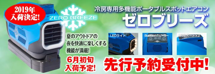 ゼロブリーズ 6月初旬入荷分予約受付開始!